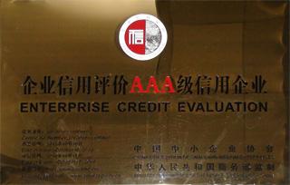 守信用评价AAA级信用企业