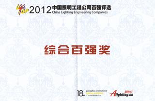 中国betway手机版公司百强企业